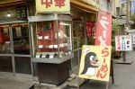 A Penguin for a Tokyo Noodle Restaurant