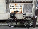 Back street bicycle