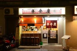 Night cafe in Shinsekai