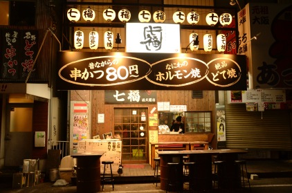 Shinsekai restaurant