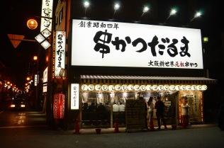 Shinsekai street scene
